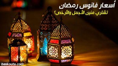 Photo of أسعار فانوس رمضان 2020 .. تشتري منين الأجمل والأرخص؟