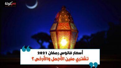 Photo of أسعار فانوس رمضان 2021 .. تشتري منين الأجمل والأرخص؟