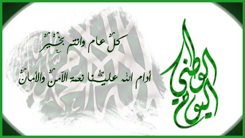 العيد السعودي الوطني
