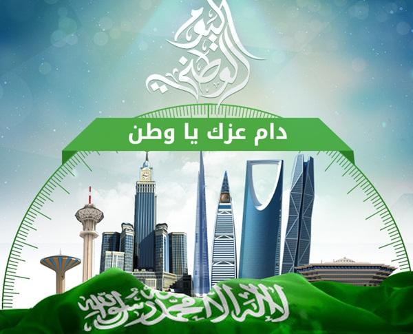 العيد السعودي