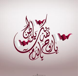 اليوم الوطني القطري