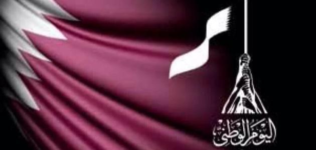 تهنئة بمناسبة اليوم الوطني القطري