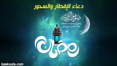 Photo of دعاء الإفطار والسحور في رمضان كما أوصانا رسول الله (ص)
