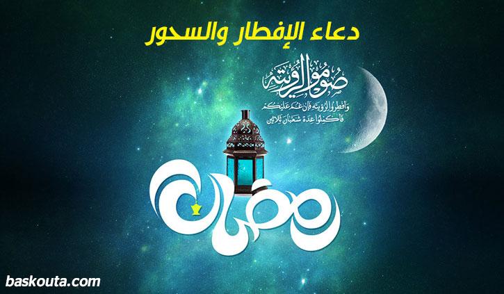 دعاء الإفطار والسحور في رمضان كما أوصانا رسول الله (ص)