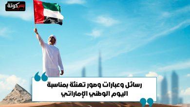 Photo of رسائل وعبارات وصور تهنئة بمناسبة اليوم الوطني الإماراتي