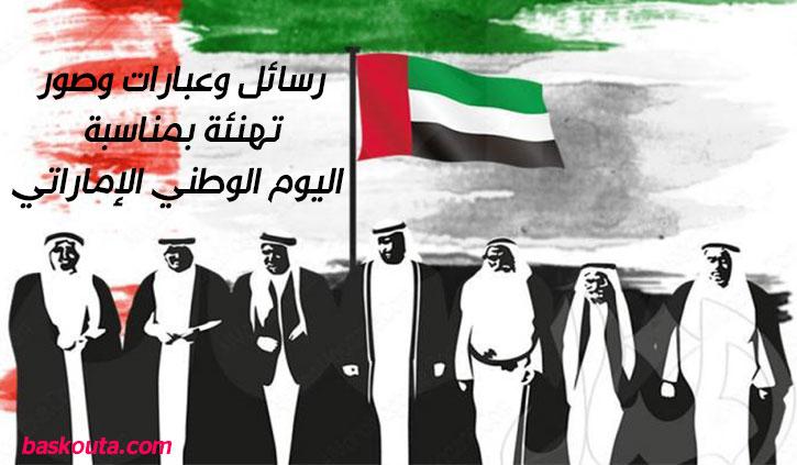رسائل وعبارات وصور تهنئة بمناسبة اليوم الوطني الإماراتي