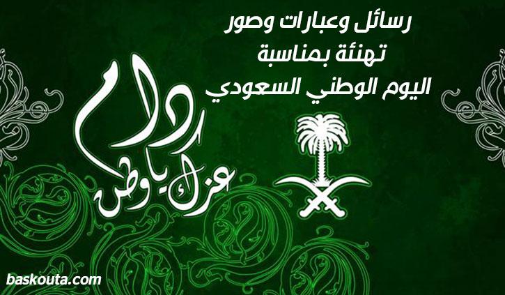 رسائل وعبارات وصور تهنئة بمناسبة اليوم الوطني السعودي