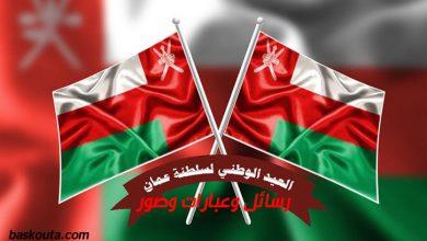 Photo of رسائل وعبارات وصور تهنئة بمناسبة اليوم الوطني العماني