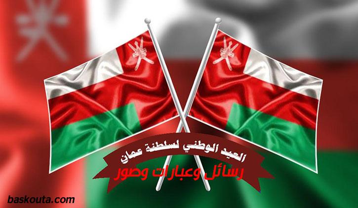 رسائل وعبارات وصور تهنئة بمناسبة اليوم الوطني العماني