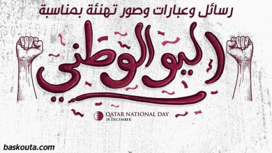 Photo of رسائل وعبارات وصور تهنئة بمناسبة اليوم الوطني القطري