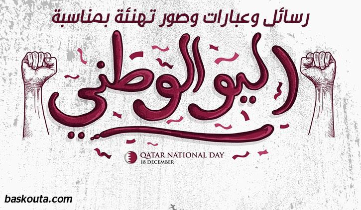 رسائل وعبارات وصور تهنئة بمناسبة اليوم الوطني القطري