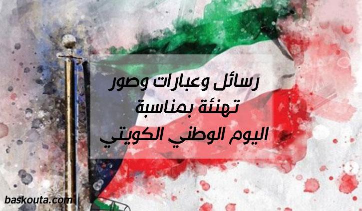 رسائل وعبارات وصور تهنئة بمناسبة اليوم الوطني الكويتي