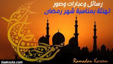 Photo of رسائل وعبارات وصور تهنئة بمناسبة شهر رمضان 2020 باللغة العربية والإنجليزية
