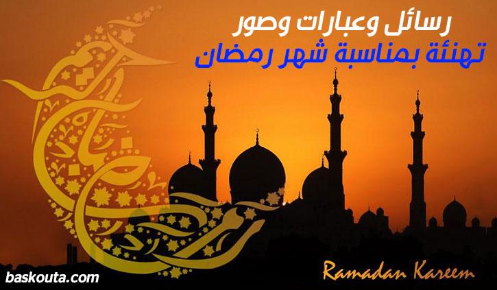 رسائل وعبارات وصور تهنئة بمناسبة شهر رمضان 2020 باللغة العربية والإنجليزية