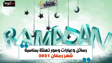 Photo of رسائل وعبارات وصور تهنئة بمناسبة شهر رمضان 2021 باللغة العربية والإنجليزية