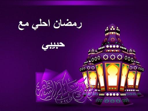 رسائل رمضان لحبيبتي