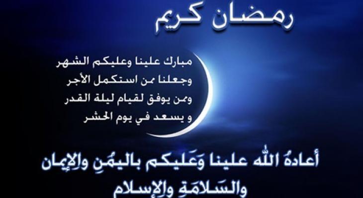 مبارك علينا رمضان