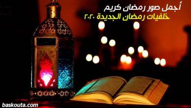 Photo of صور رمضان كريم وخلفيات رمضان الجديدة جدًا 2020