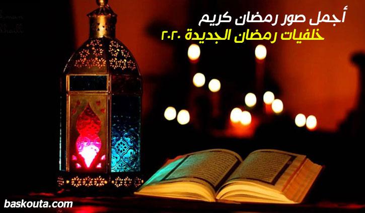 صور رمضان كريم وخلفيات رمضان الجديدة جدًا 2020