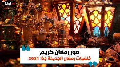 Photo of صور رمضان كريم وخلفيات رمضان الجديدة جدًا 2021
