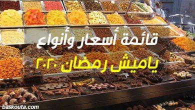 Photo of قائمة أسعار ياميش رمضان وأنواعه في الأسواق 2020