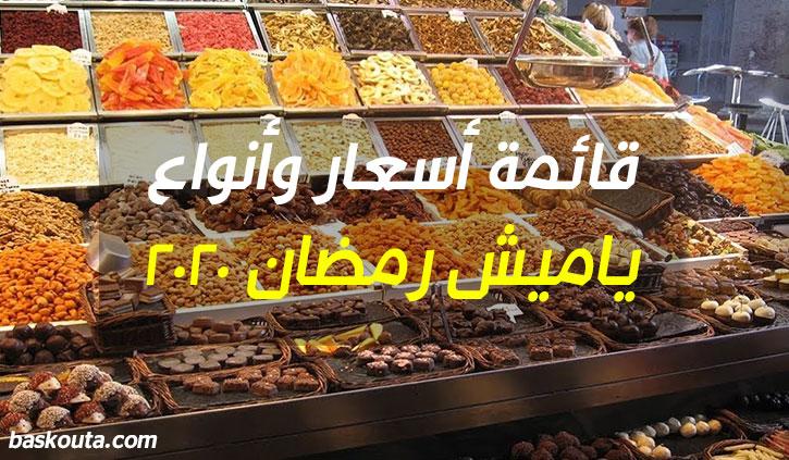 قائمة أسعار ياميش رمضان وأنواعه في الأسواق 2020