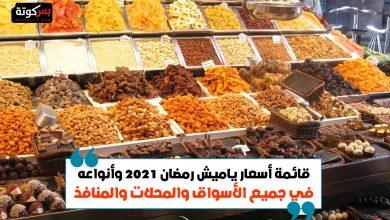 Photo of قائمة أسعار ياميش رمضان 2021 وأنواعه في جميع الأسواق والمحلات والمنافذ