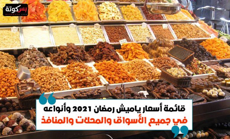 قائمة أسعار ياميش رمضان 2021 وأنواعه في جميع الأسواق والمحلات والمنافذ