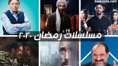 Photo of قائمة مسلسلات رمضان 2020 كاملة والقنوات الناقلة لها