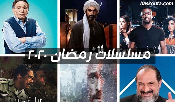 قائمة مسلسلات رمضان 2020 كاملة والقنوات الناقلة لها