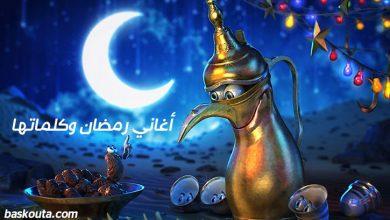 Photo of كلمات جميع أغاني رمضان القديمة كاملة 2020 – أغاني رمضانية