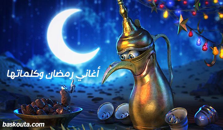 كلمات جميع أغاني رمضان القديمة كاملة 2020 - أغاني رمضانية | موقع بسكوتة