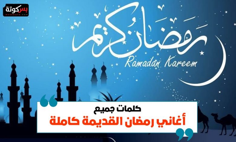 كلمات جميع أغاني رمضان القديمة كاملة 2021 - أغاني رمضانية