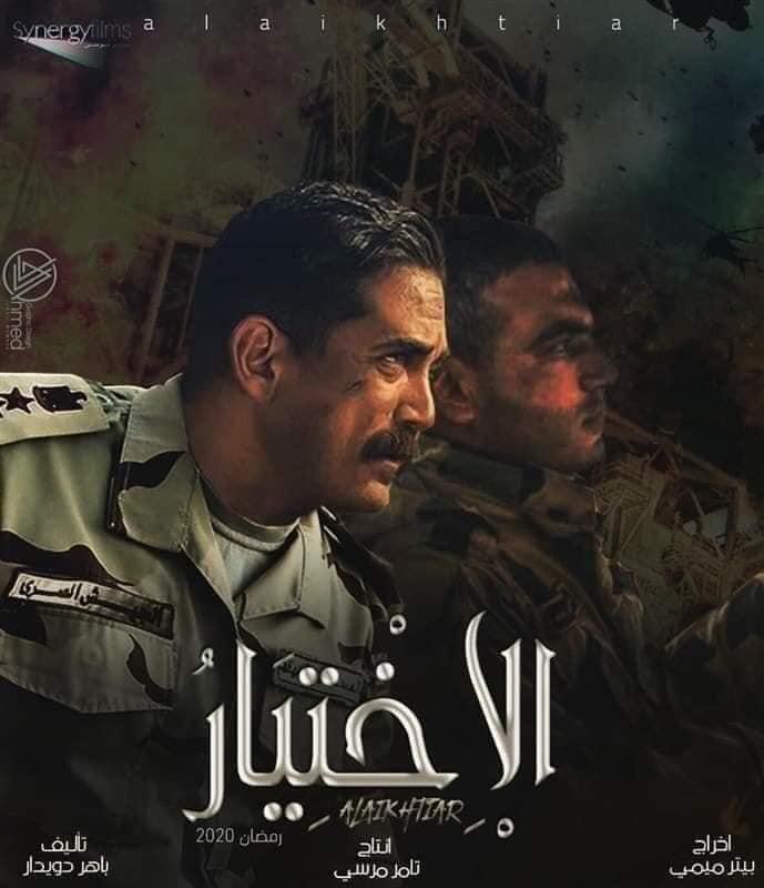 مسلسلات رمضان 2020 - مسلسل الاختيار