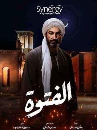 مسلسلات رمضان 2020 - مسلسل الفتوة