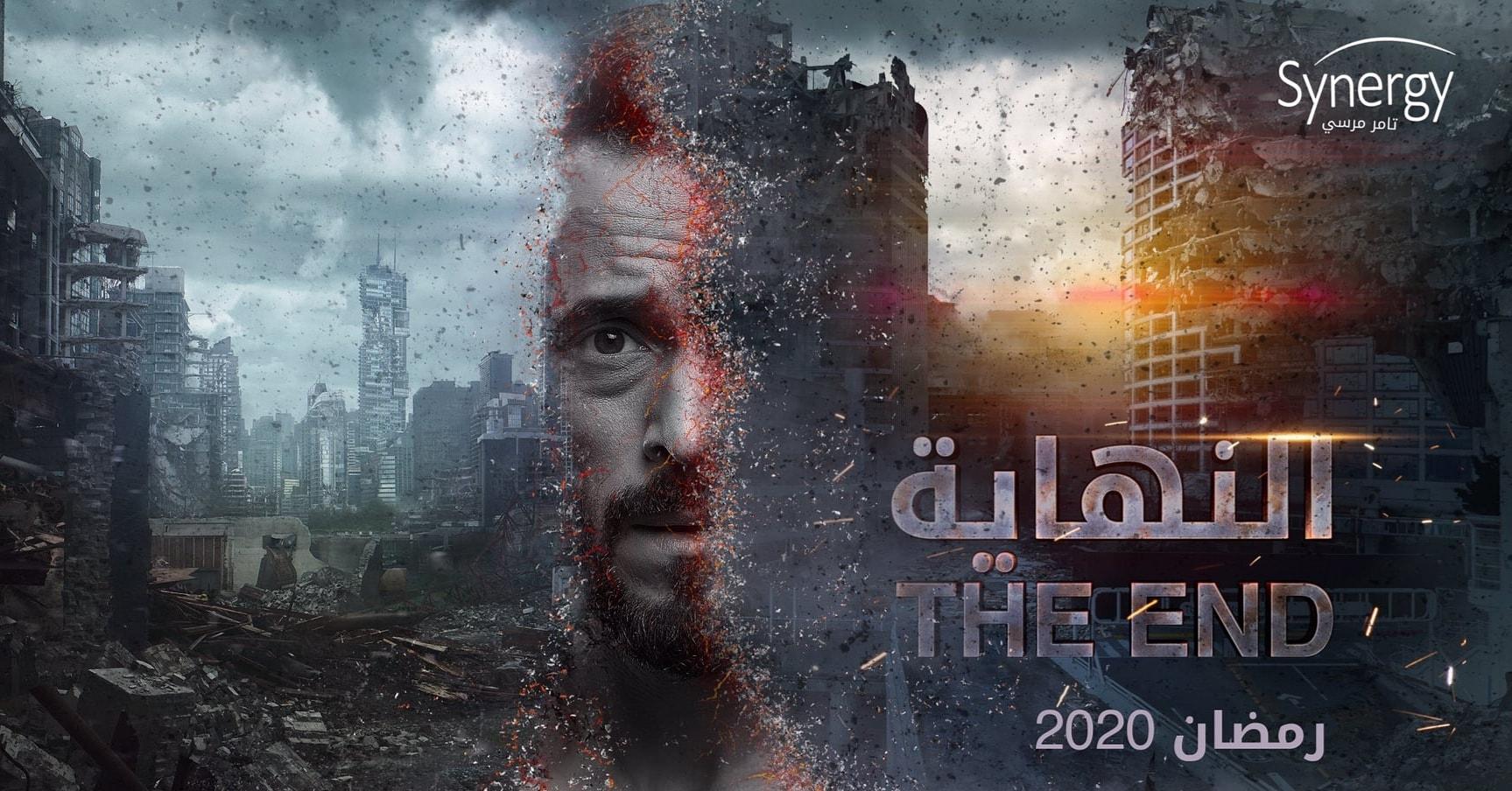مسلسلات رمضان 2020 - مسلسل النهاية