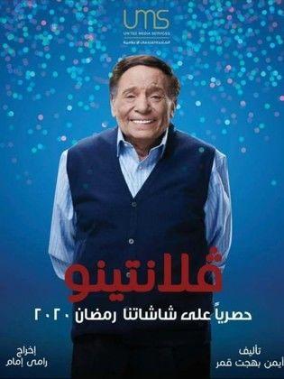 مسلسلات رمضان 2020 - مسلسل فالنتينو