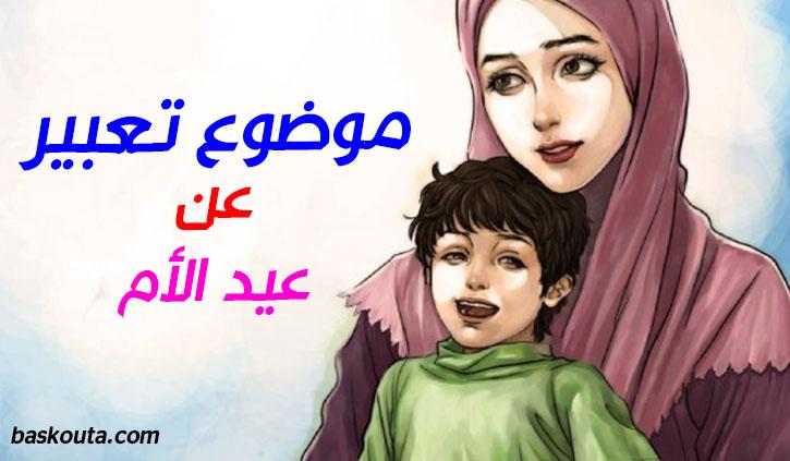 موضوع تعبير عن عيد الأم الأم شعاع يضيء العالم بصفات حسنة مُخلدة