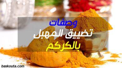 Photo of وصفات تضييق المهبل بالكركم