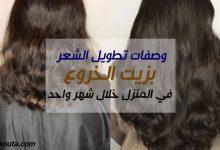 Photo of وصفات تطويل الشعر بزيت الخروع في المنزل خلال شهر واحد فقط