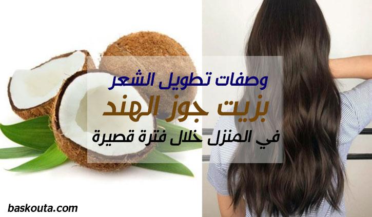 وصفات تطويل الشعر بزيت جوز الهند في المنزل خلال فترة قصيرة