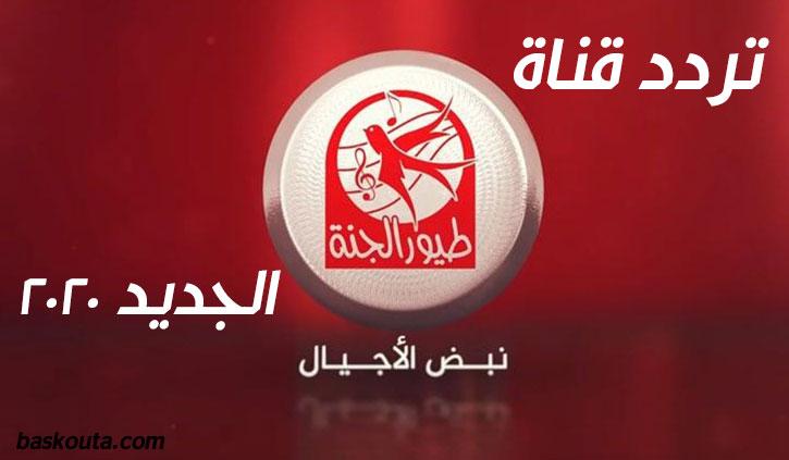 تردد قناة طيور الجنة Toyor Al Janah الجديد 2020 علي نايل سات والعرب سات