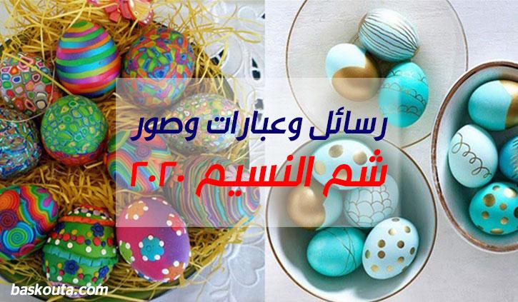 رسائل وعبارات وصور تهنئة بمناسبة شم النسيم 2020 باللغة العربية والإنجليزية