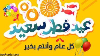 Photo of رسائل وعبارات وصور تهنئة بمناسبة عيد الفطر 2020 باللغة العربية والإنجليزية
