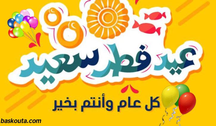 رسائل وعبارات وصور تهنئة بمناسبة عيد الفطر 2020 باللغة العربية والإنجليزية