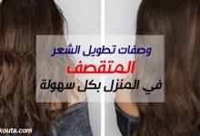 Photo of وصفات تطويل الشعر المتقصف