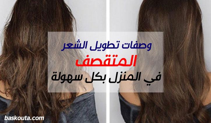 وصفات تطويل الشعر المتقصف في المنزل بكل سهولة وبطريقة آمنة وفعالة