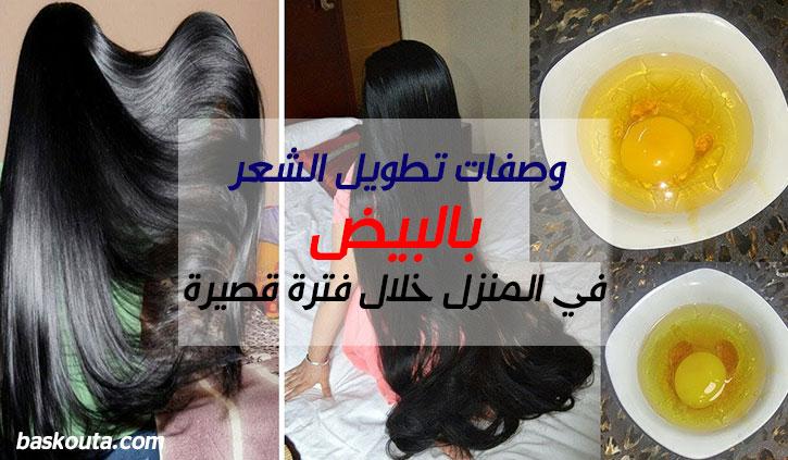 وصفات تطويل الشعر بالبيض في المنزل خلال فترة قصيرة