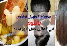 Photo of وصفات تطويل الشعر بالثوم في المنزل خلال شهر واحد فقط