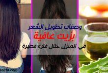 Photo of وصفات تطويل الشعر بزيت عافية في المنزل خلال فترة قصيرة
